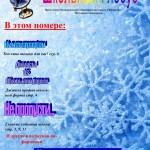"""Газета """"Школьный глобус"""""""