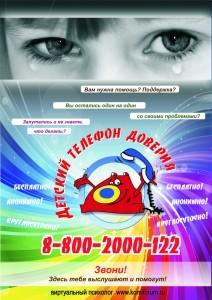 плакат Детский телефон доверия 1