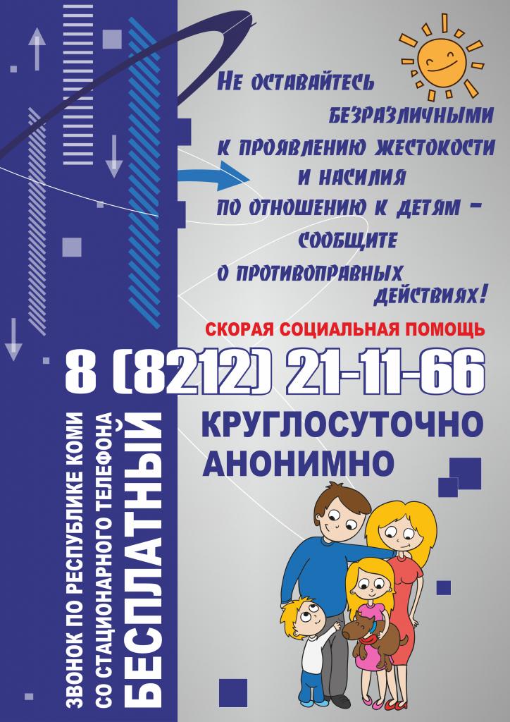 плакат Скорая социальная помощь